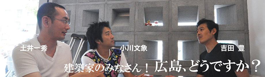 「吉田豊 建築家」の画像検索結果